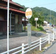 北篠平バス停