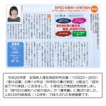 香川会議(月刊老施協)