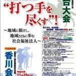 香川会議ポスター1