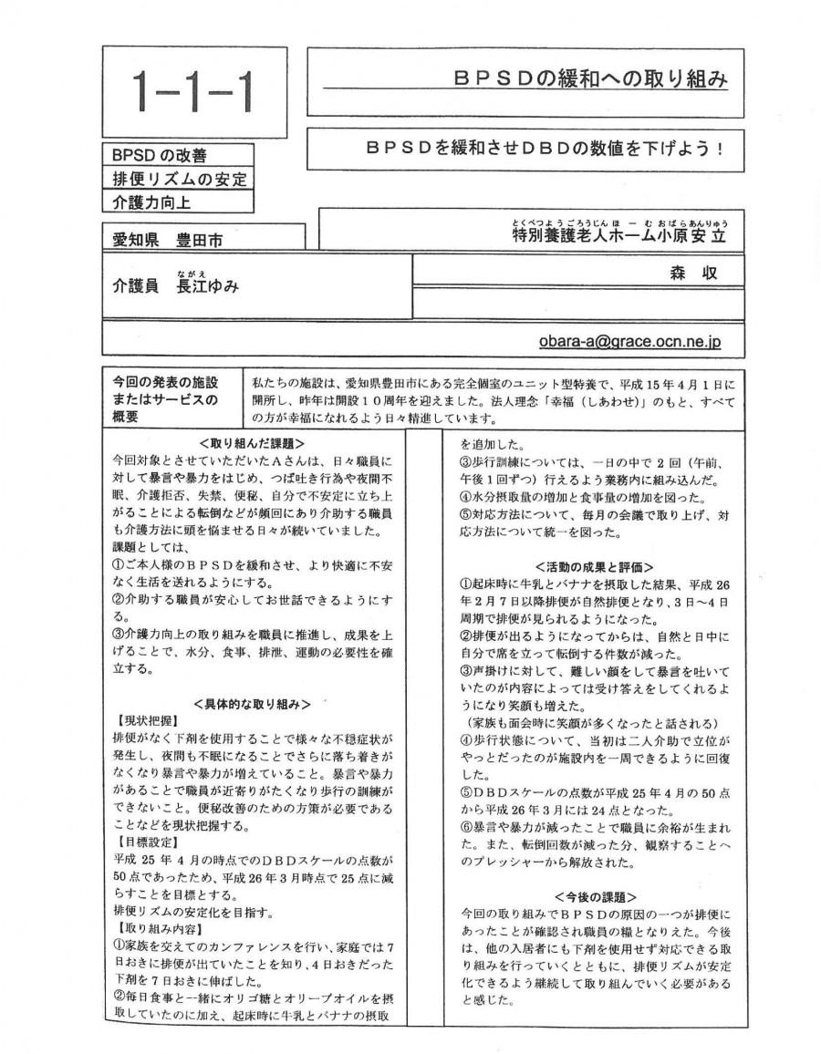 感染 数 市 者 コロナ 豊田